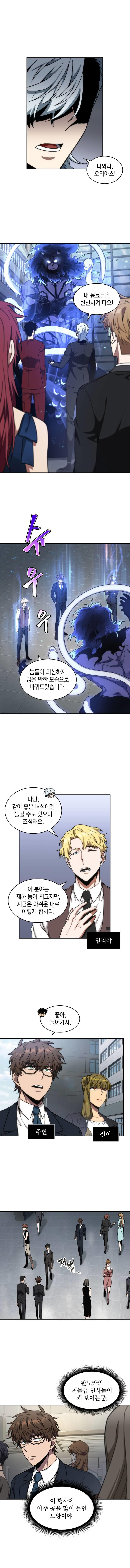 Tomb Raider King Chapter 252 page 10 - Mangakakalot