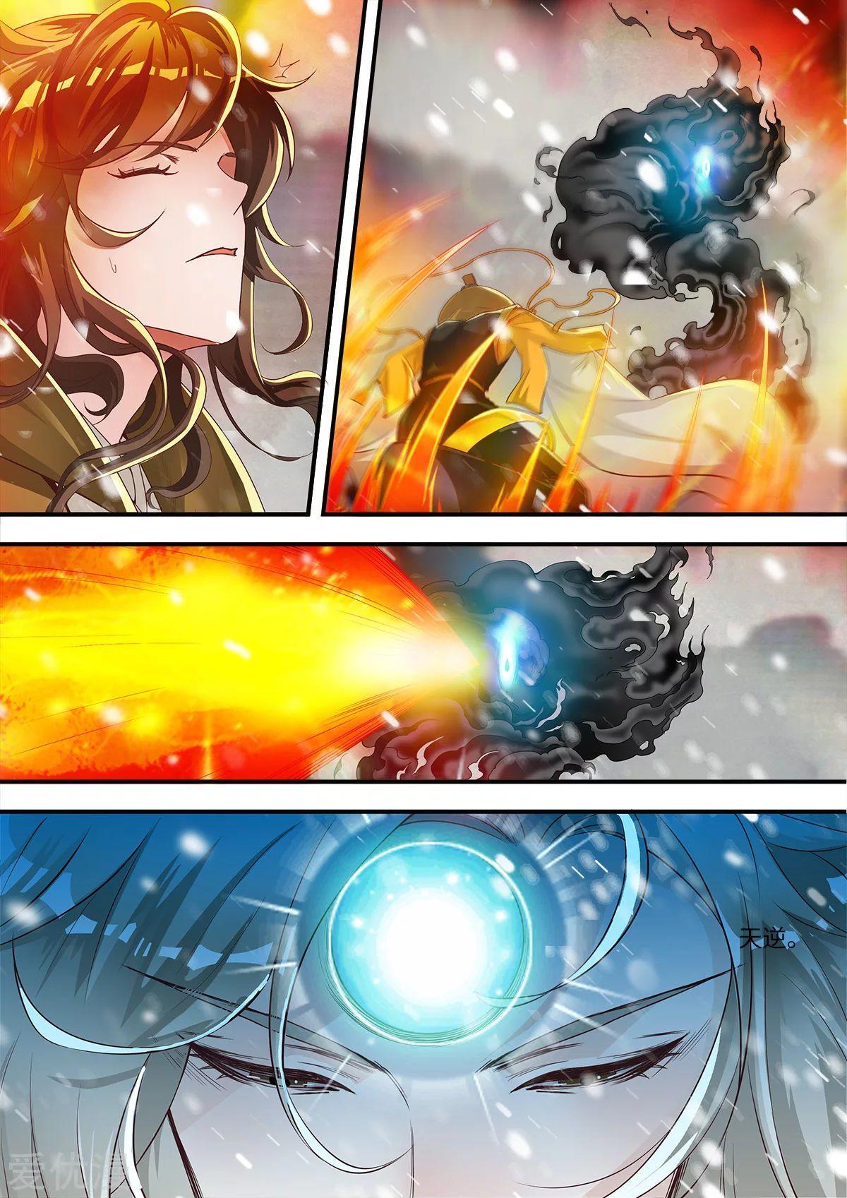 Xian Ni Chapter 167: Seizing The Earth Spirit page 24 - Mangakakalots.com