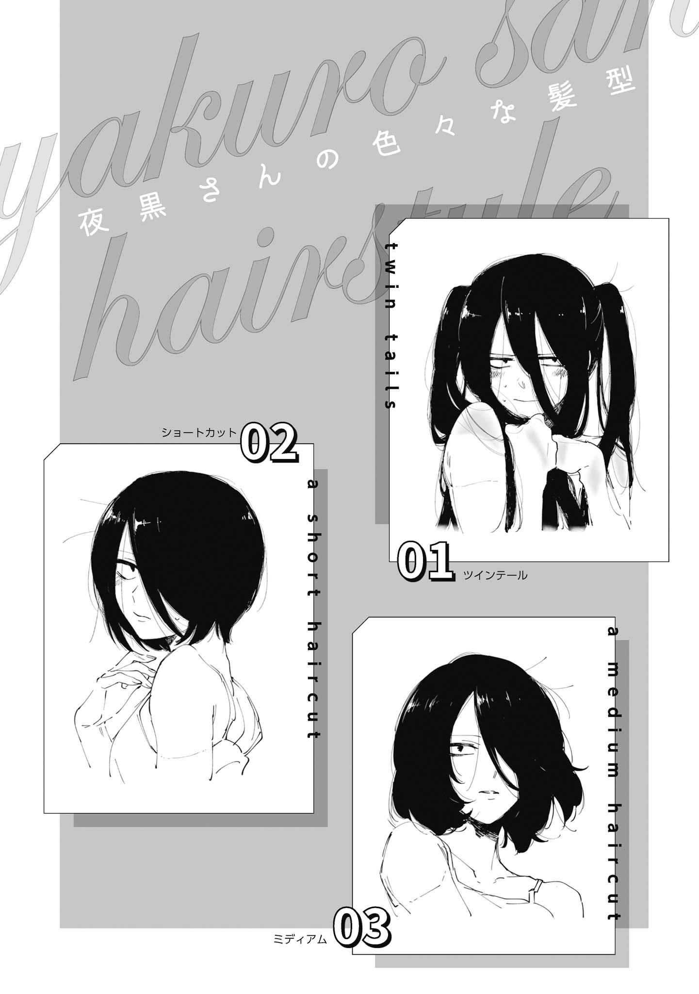 Iwakutsuki Bukken No Yakuro-San Vol.1 Chapter 16.2 page 18 - Mangakakalots.com