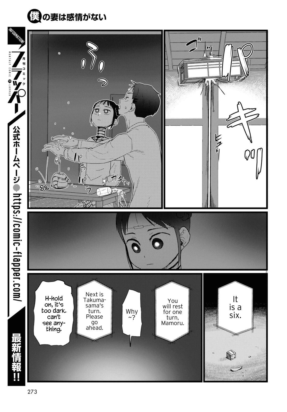 Boku No Tsuma Wa Kanjou Ga Nai Chapter 22 page 3 - Mangakakalots.com
