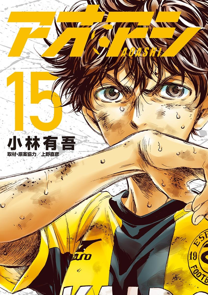 Ao Ashi Vol.15 Chapter 148: International Football Overlap page 2 - Mangakakalots.com