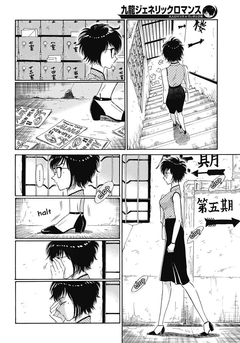 Kowloon Generic Romance Vol.1 Chapter 1 page 14 - Mangakakalots.com