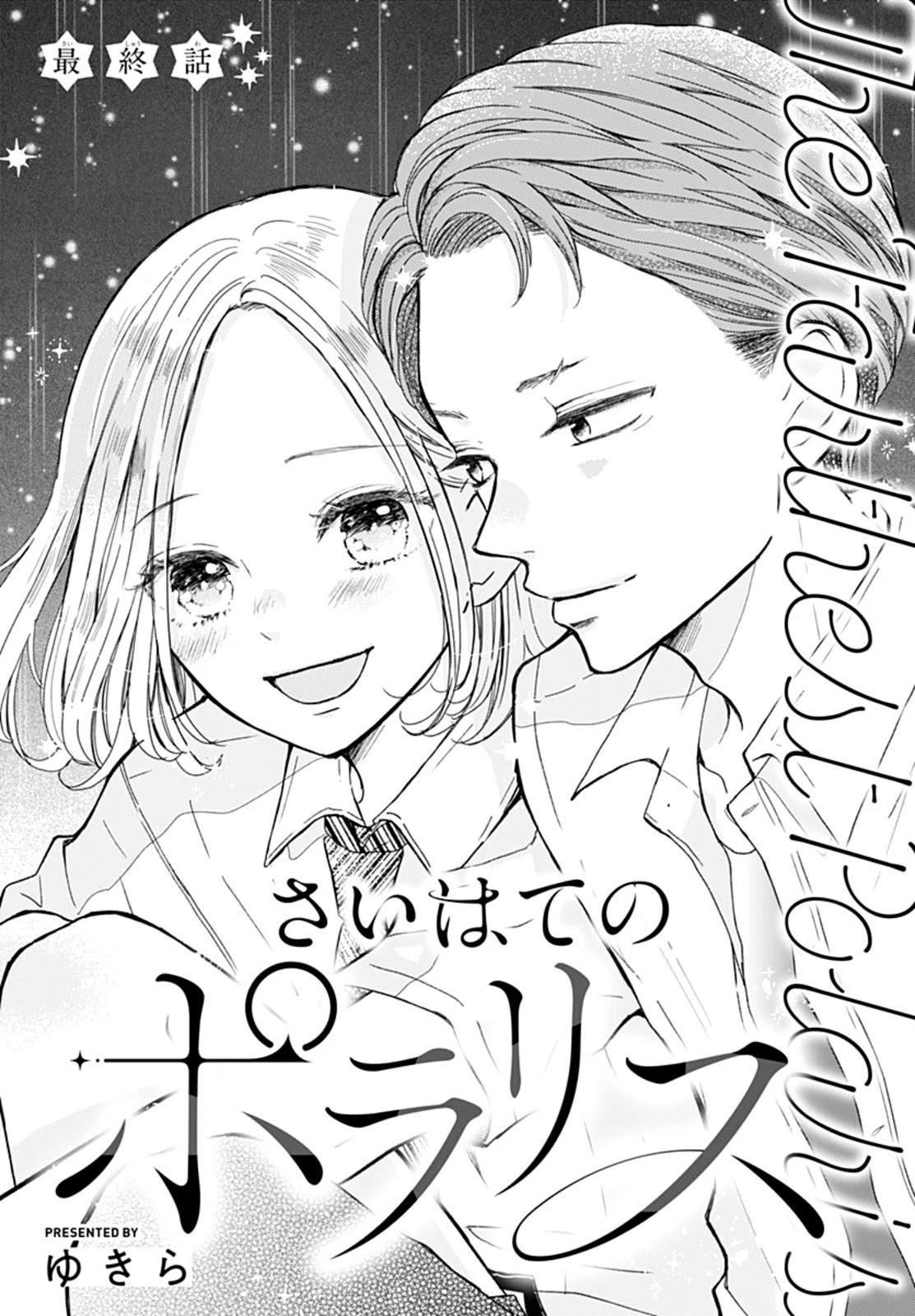 Saihate No Polaris Chapter 9: Final page 3 - Mangakakalots.com