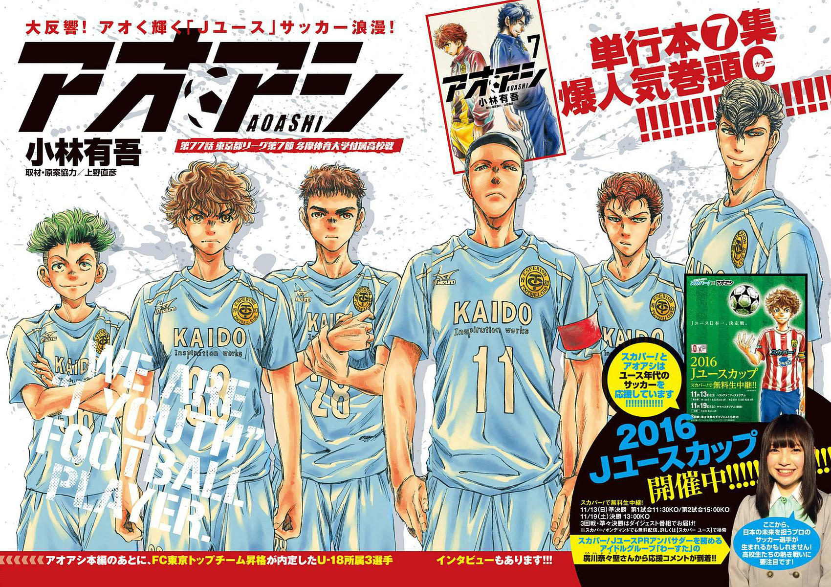 Ao Ashi Vol.8 Chapter 77: Tokyo Division League Seventh Match: Vs. Tama Sports University High School page 2 - Mangakakalots.com