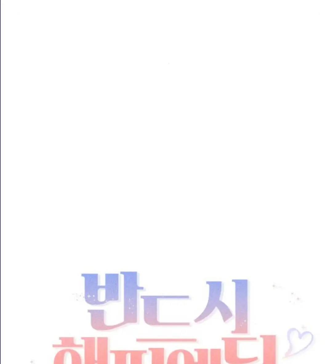Surely A Happy Ending Chapter 23 page 57 - Mangakakalots.com
