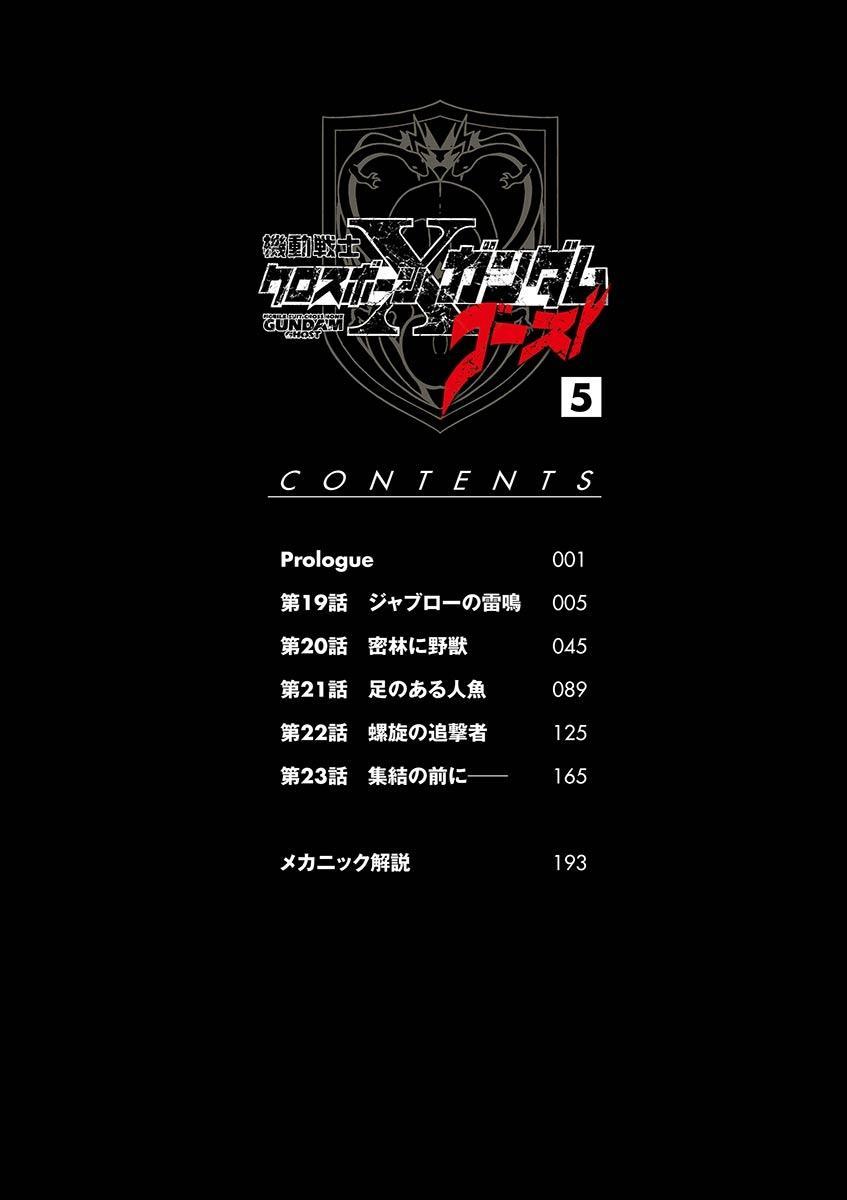 Kidou Senshi Crossbone Gundam Ghost Vol.5 Chapter 19: Jaburo's Thunderclap page 5 - Mangakakalots.com