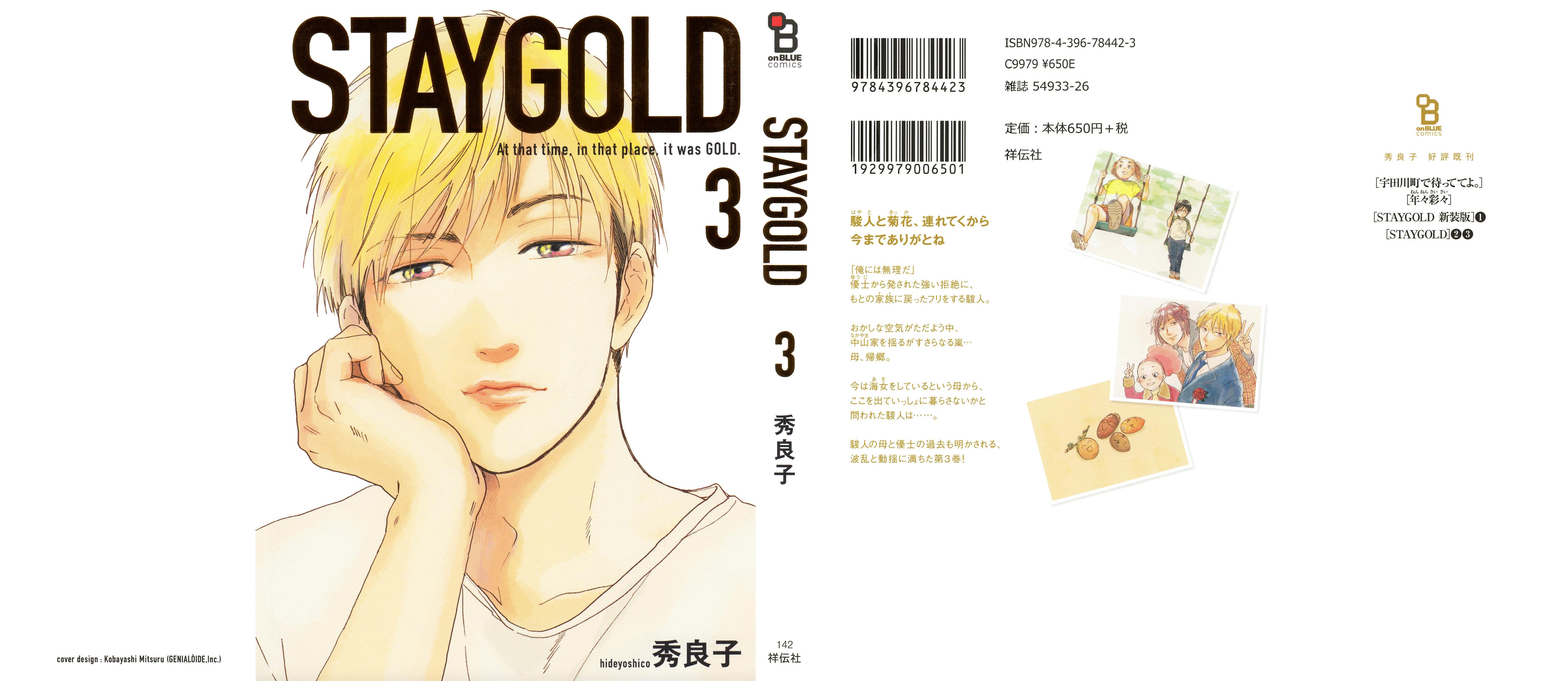 Stay Gold (Hideyoshico) Vol.3 Chapter 17.1: Extras page 2 - Mangakakalots.com