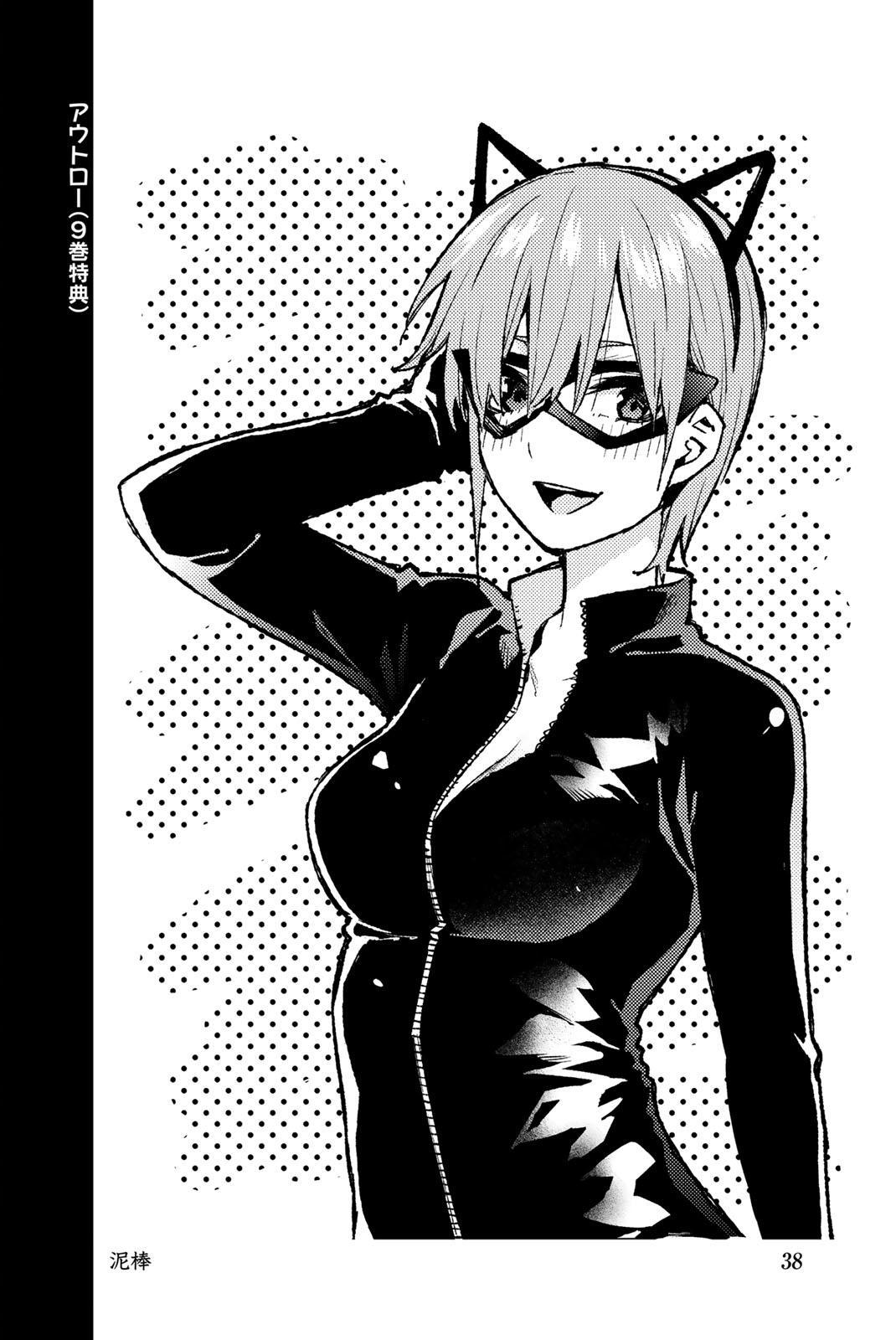 Go-Toubun No Hanayome Vol.14 Chapter 122.5: Vol 14 Extras page 48 - Mangakakalot
