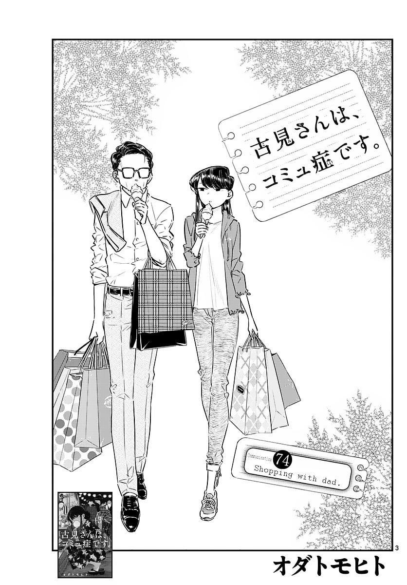 Komi-San Wa Komyushou Desu Vol.6 Chapter 74: Shopping With Dad page 3 - Mangakakalot