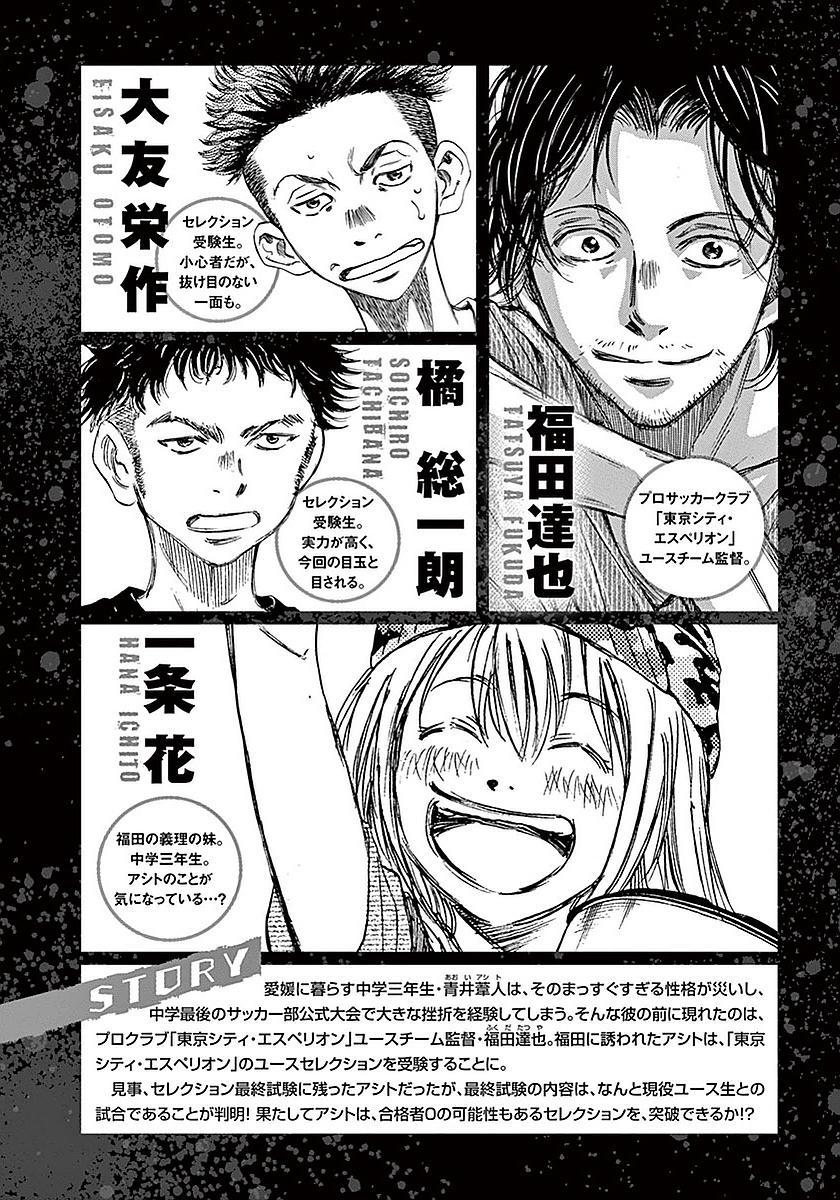 Ao Ashi Vol.2 Chapter 8: Challenge page 4 - Mangakakalots.com