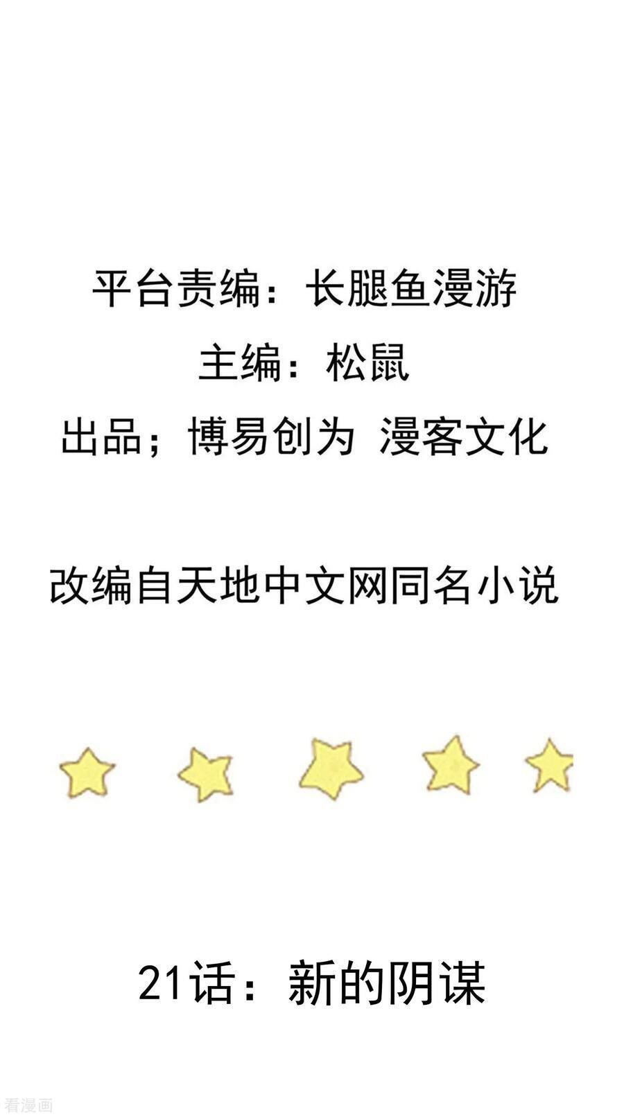 Ta Sui Xian He Chapter 21 page 2 - Mangakakalots.com