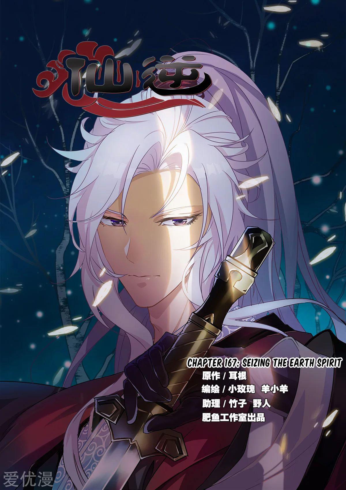 Xian Ni Chapter 167: Seizing The Earth Spirit page 1 - Mangakakalots.com