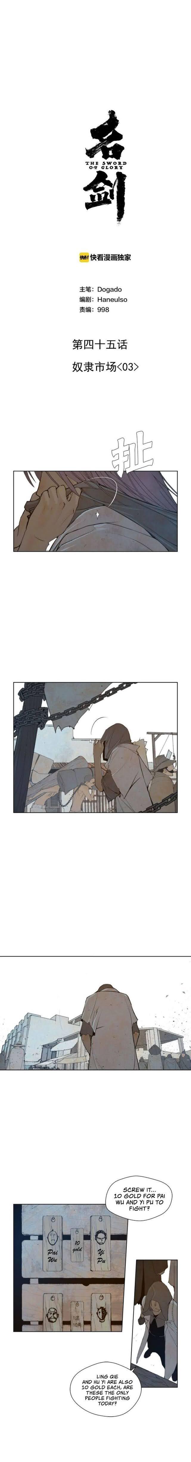 The Sword Of Glory Chapter 45 page 5 - Mangakakalots.com