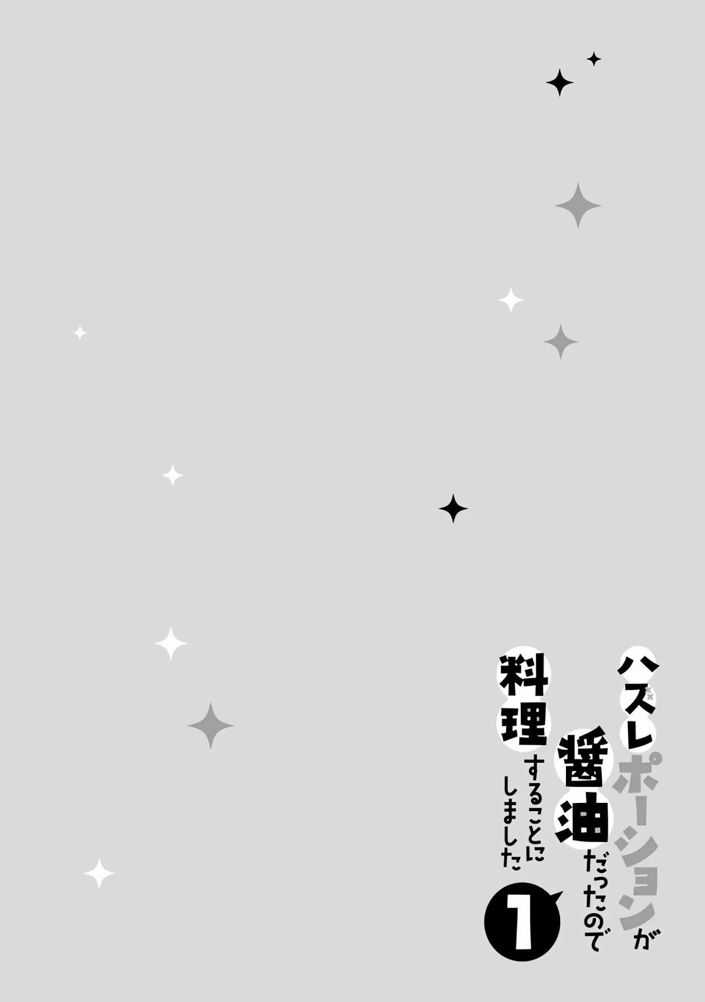 Hazure Potion Ga Shouyu Datta No De Ryouri Suru Koto Ni Shimashita Chapter 3 page 2 - Mangakakalots.com
