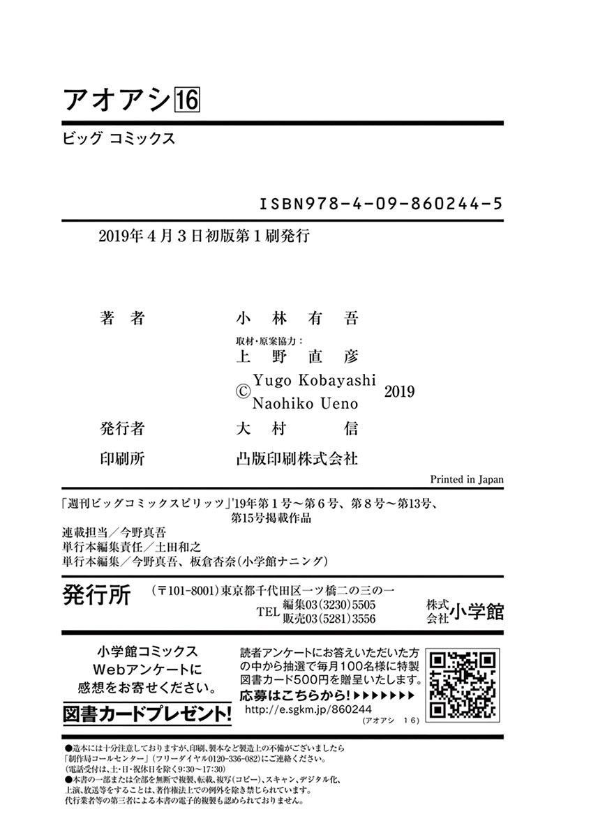 Ao Ashi Vol.16 Chapter 169: Premonition Of Complete page 22 - Mangakakalots.com