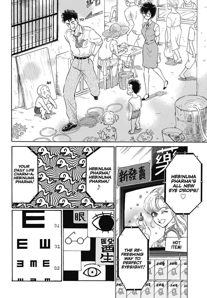 Kowloon Generic Romance Vol.1 Chapter 1 page 26 - Mangakakalots.com