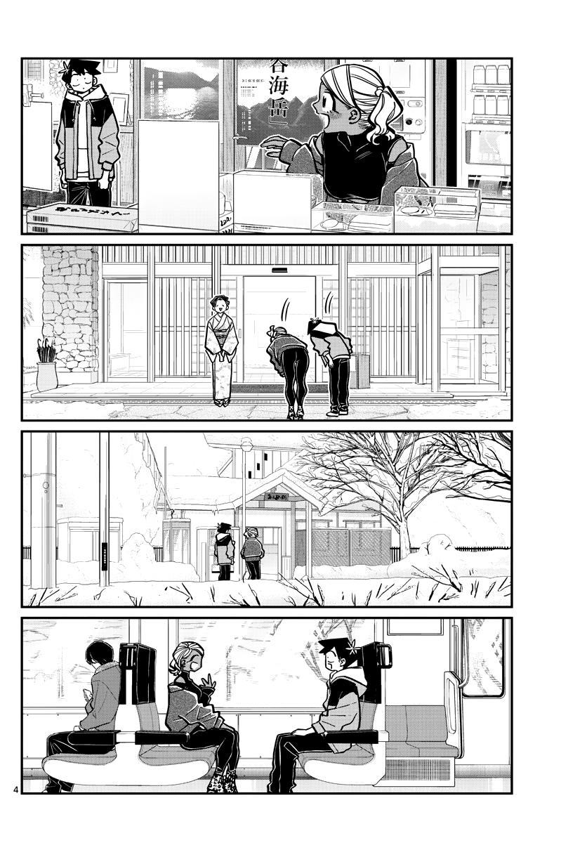 Komi-San Wa Komyushou Desu Chapter 265: Girls Meeting After The Return. page 4 - Mangakakalot