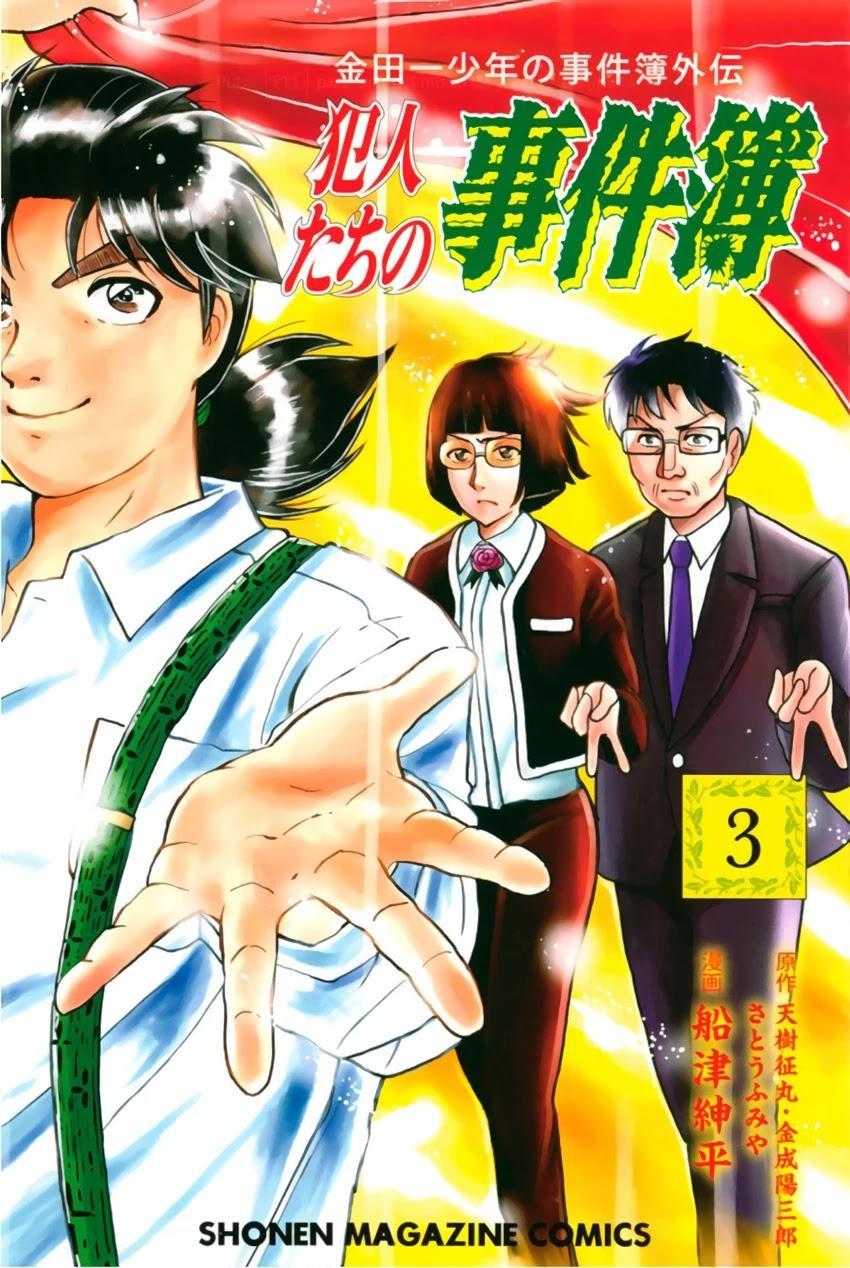 Kindaichi Shounen No Jikenbo Gaiden: Hannin-Tachi No Jikenbo Chapter 26: Kindaichi The Killer (1) page 1 - Mangakakalots.com