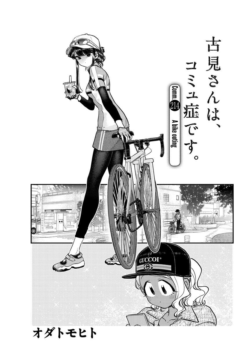 Komi-San Wa Komyushou Desu Chapter 214: A Bike Outing page 6 - Mangakakalot