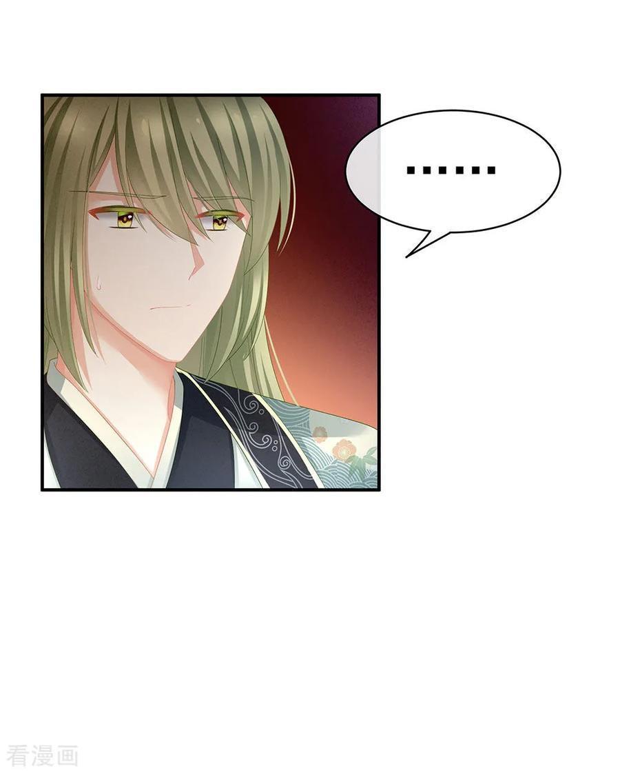 Empress's Harem Chapter 63 page 48 - Mangakakalots.com