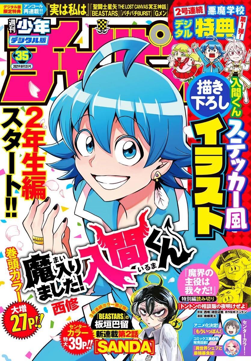 Mairimashita! Iruma-Kun Chapter 214: Welcome To Babyls! page 1 - Mangakakalots.com