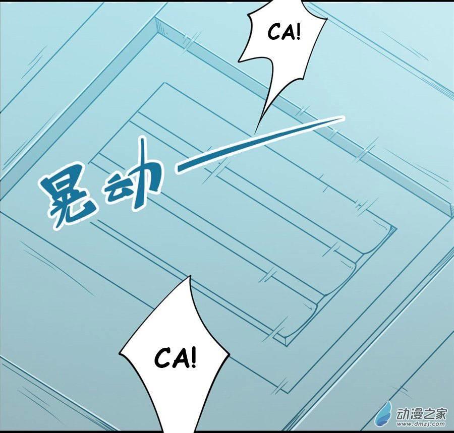 I Am Gao Fu Shuai Chapter 68 page 27 - Mangakakalots.com