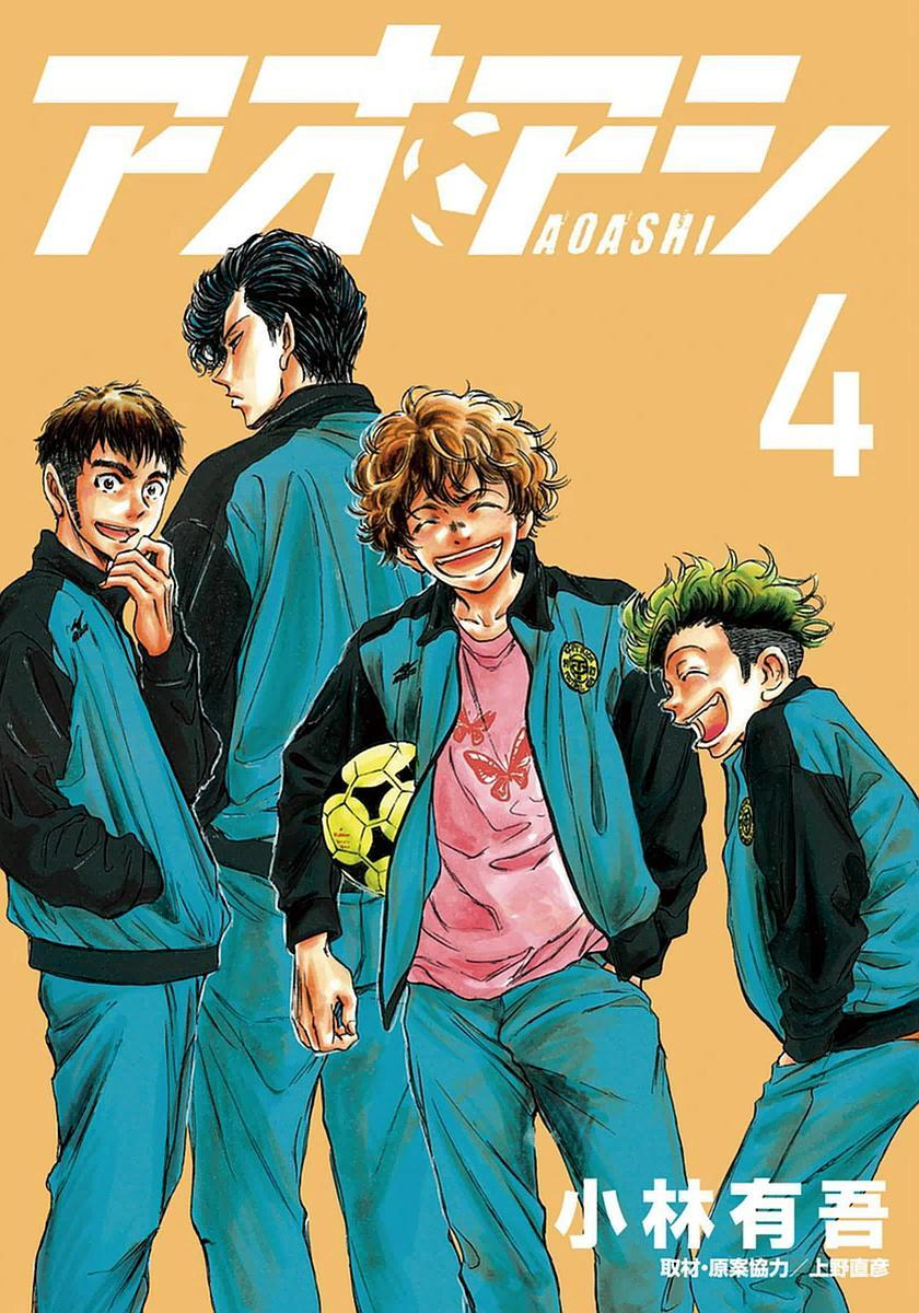Ao Ashi Vol.4 Chapter 29: First Youth Squad page 1 - Mangakakalots.com