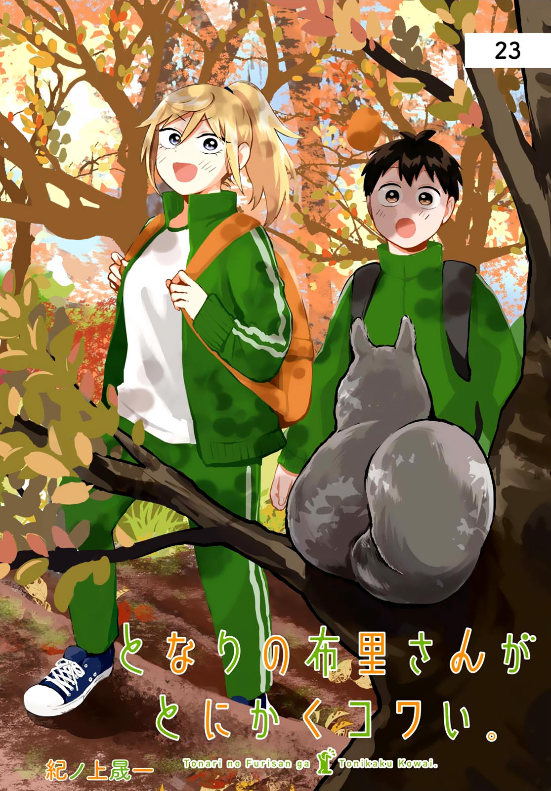 Tonari No Furi-San Ga Tonikaku Kowai Chapter 23 page 2 - Mangakakalots.com