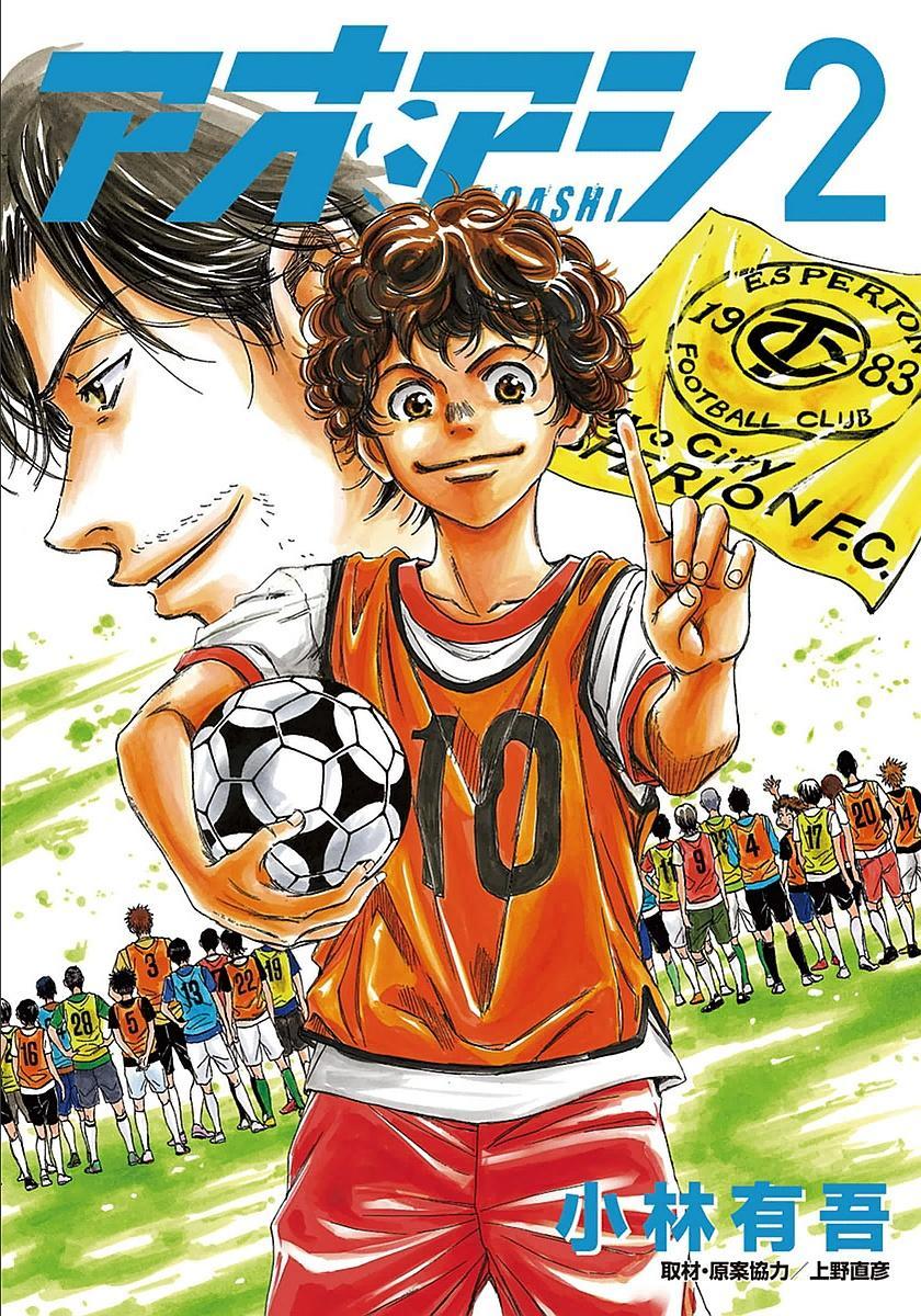 Ao Ashi Vol.2 Chapter 8: Challenge page 1 - Mangakakalots.com