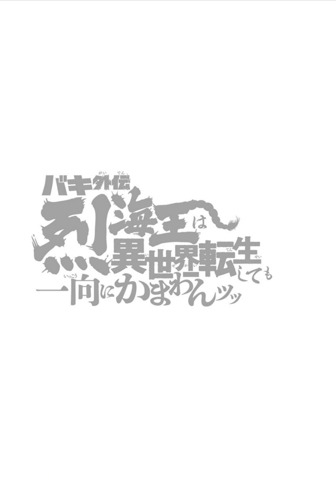 Baki Gaiden - Retsu Kaioh Isekai Tensei Shitemo Ikkō Kamawan! Vol.1 Chapter 8: Struggler page 22 - Mangakakalots.com