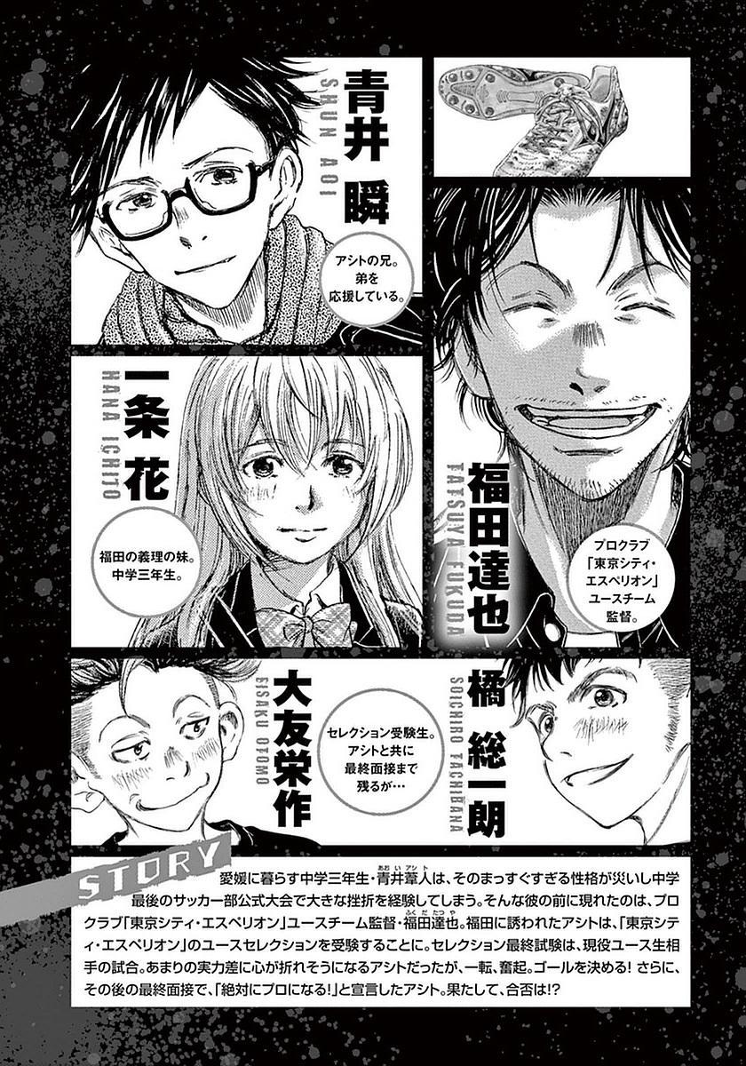 Ao Ashi Vol.3 Chapter 19: Results page 4 - Mangakakalots.com