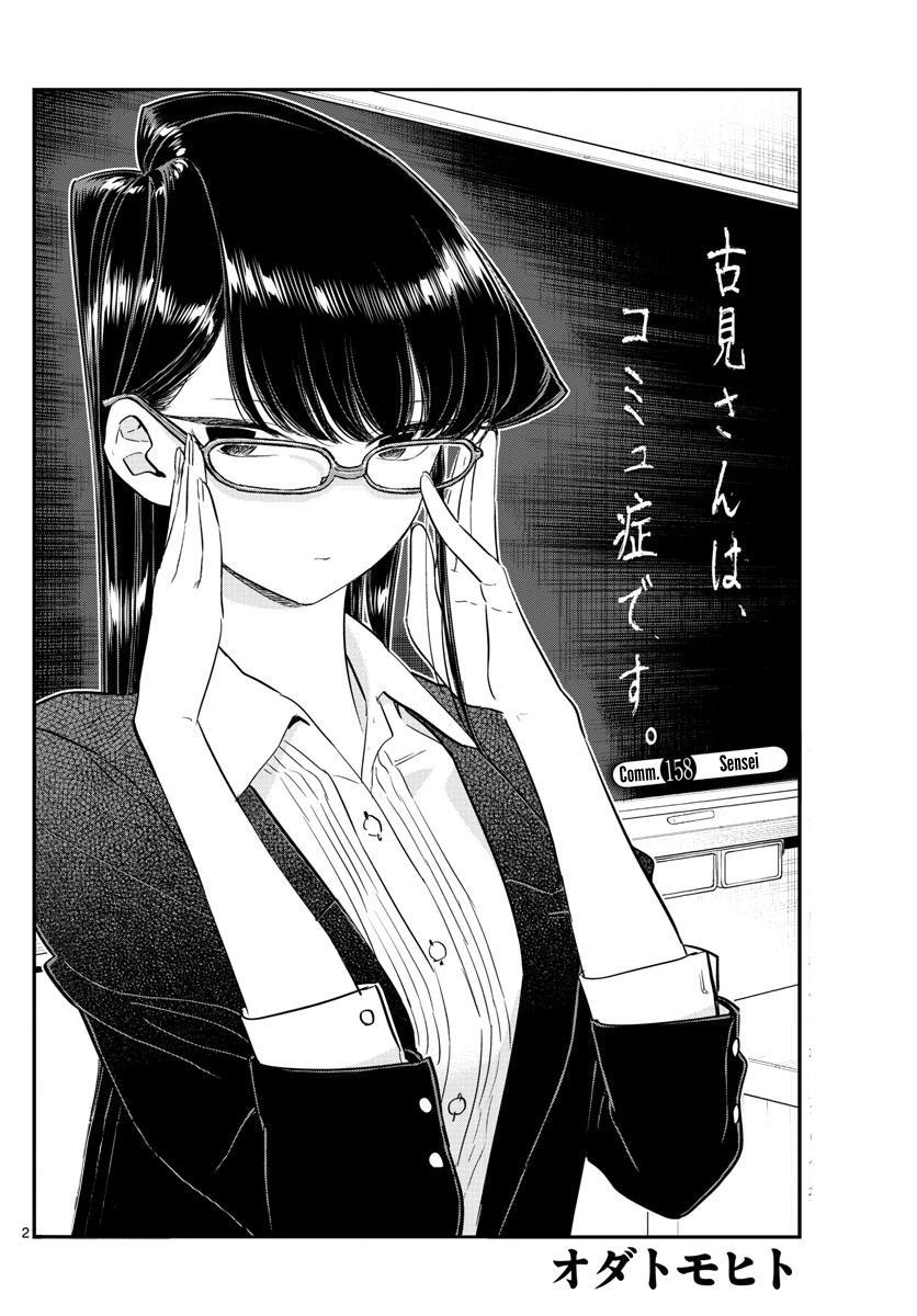 Komi-San Wa Komyushou Desu Vol.12 Chapter 158: Sensei page 2 - Mangakakalot