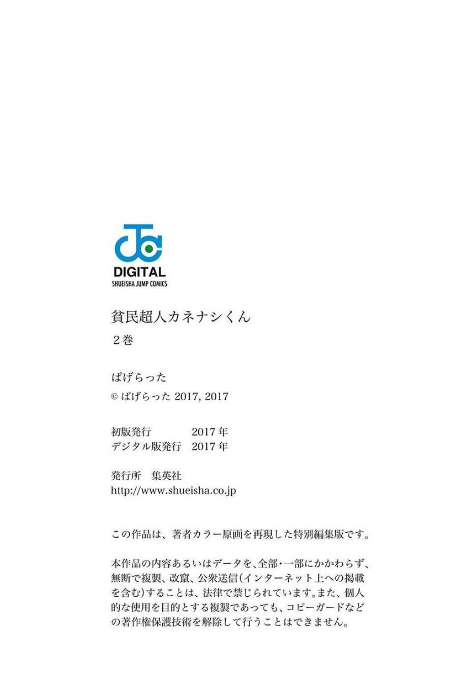 Hinmin Choujin Kanenashi-Kun Vol.2 Chapter 26.9: Extra Chapter page 6 - Mangakakalots.com