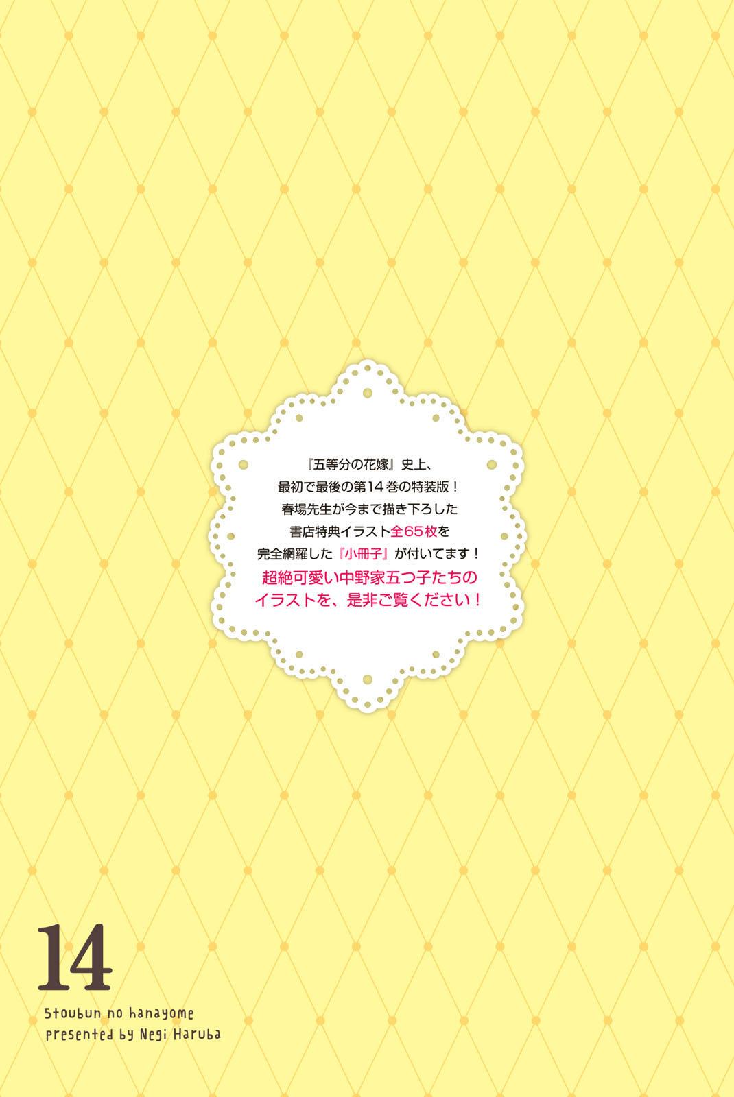 Go-Toubun No Hanayome Vol.14 Chapter 122.5: Vol 14 Extras page 80 - Mangakakalot