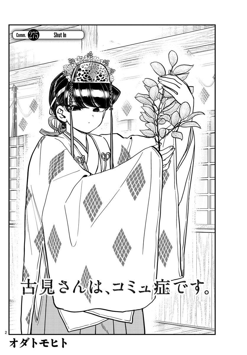 Komi-San Wa Komyushou Desu Chapter 275: Shut In page 2 - Mangakakalot