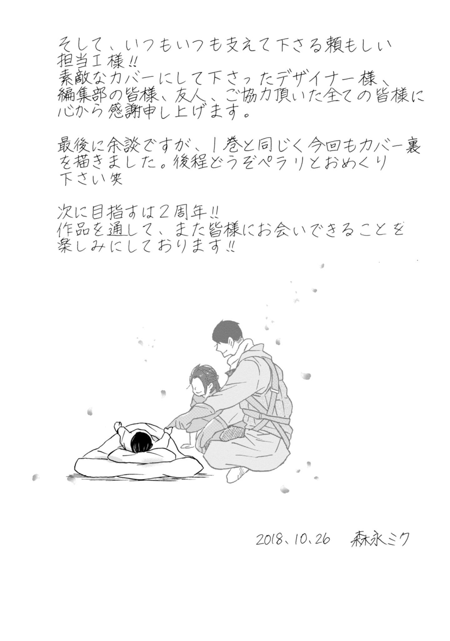 Will You Marry Me Again If You Are Reborn? Vol.2 Chapter 11.5: Extras page 22 - Mangakakalots.com