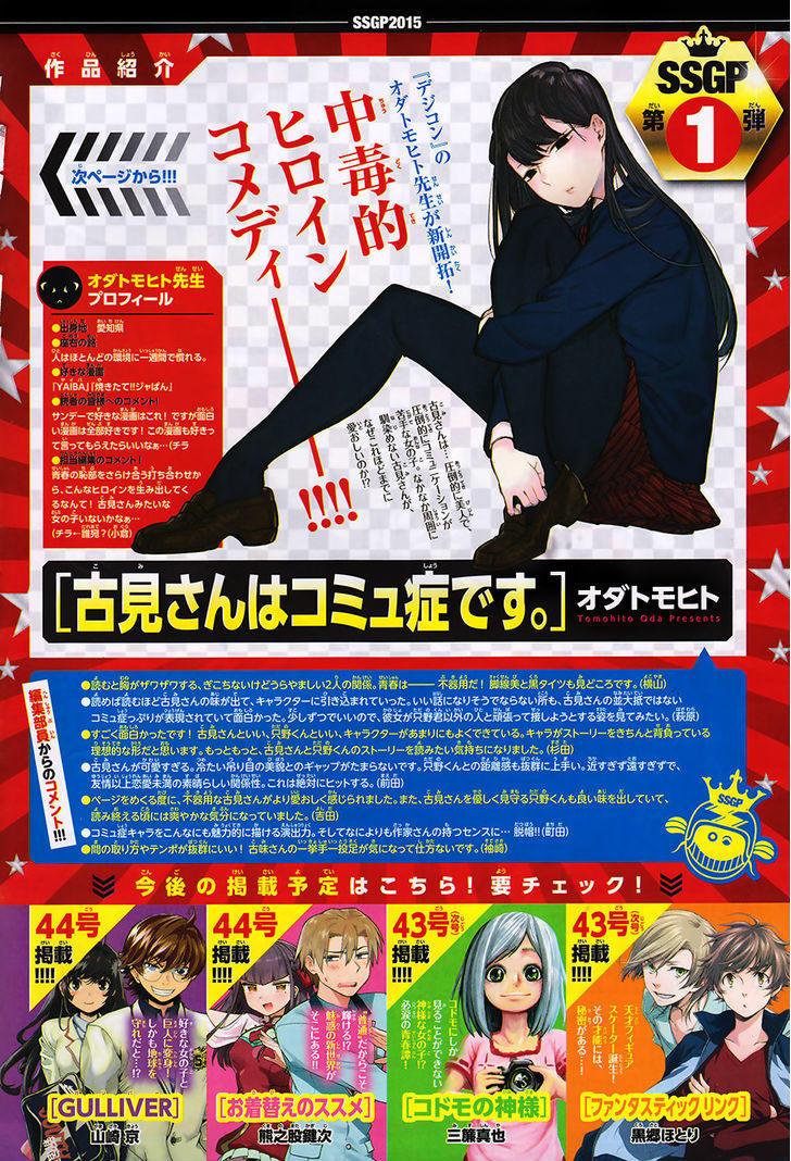 Komi-San Wa Komyushou Desu Vol.1 Chapter 0: One Shot page 2 - Mangakakalot