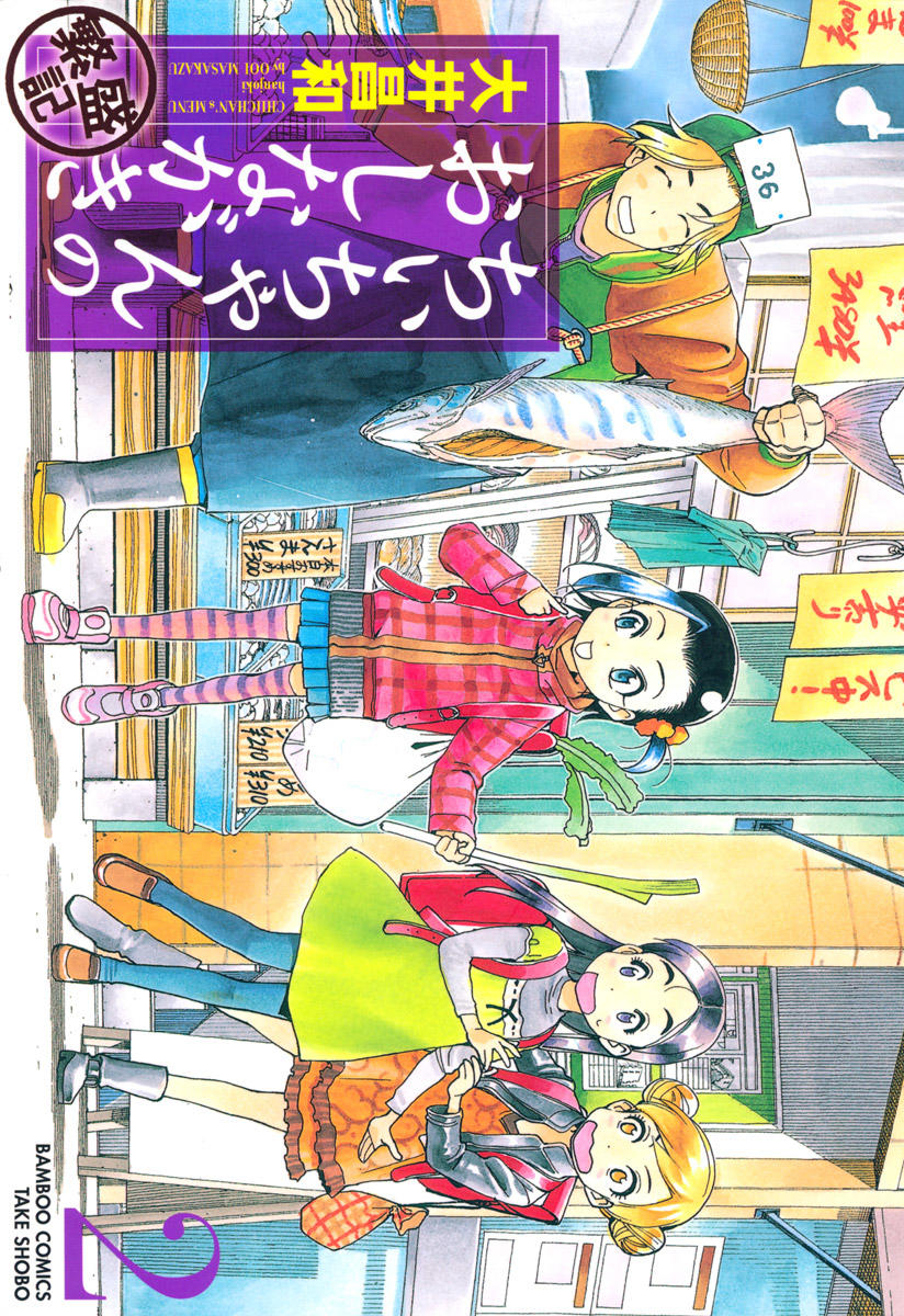 Chii-Chan No Oshinagaki Hanjouki Vol.2 Chapter 6: 11Th Item: Workers Meal - Curry ; 12Th Item: Seasonal Ingredients page 1 - Mangakakalots.com