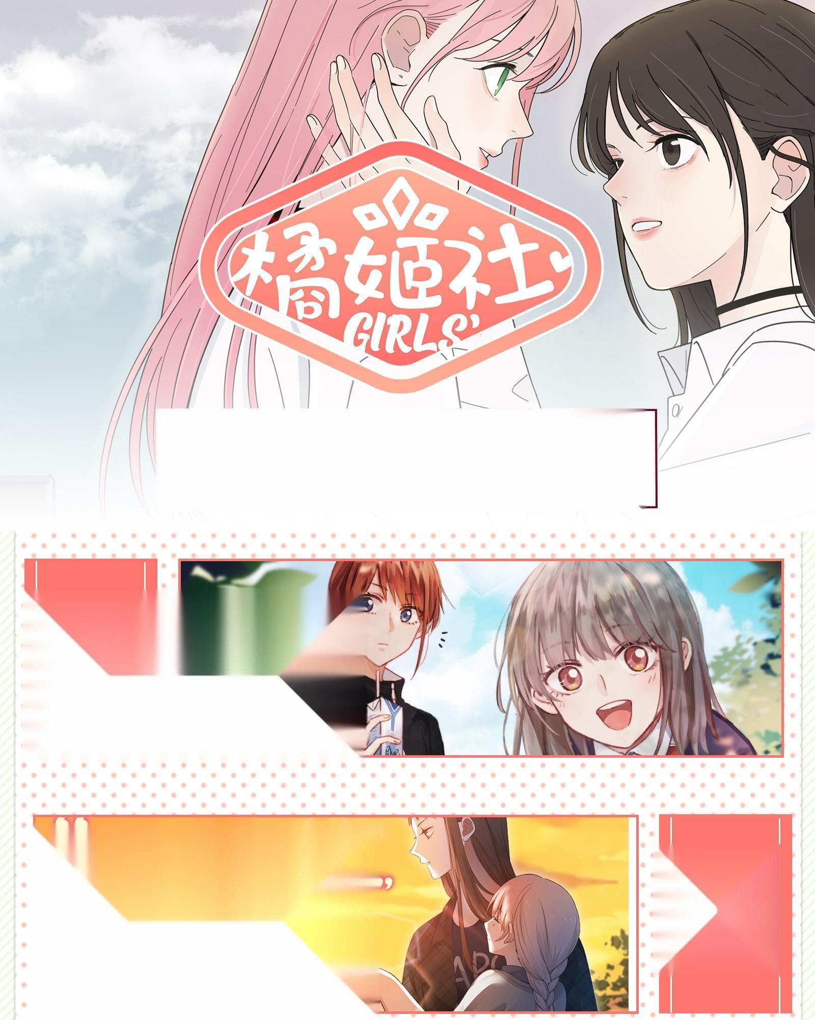 Baili Jin Among Mortals Chapter 31.5: Qualified To Love page 36 - Mangakakalots.com