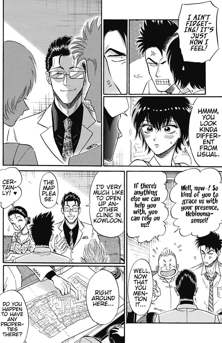 Kowloon Generic Romance Vol.3 Chapter 17 page 9 - Mangakakalots.com