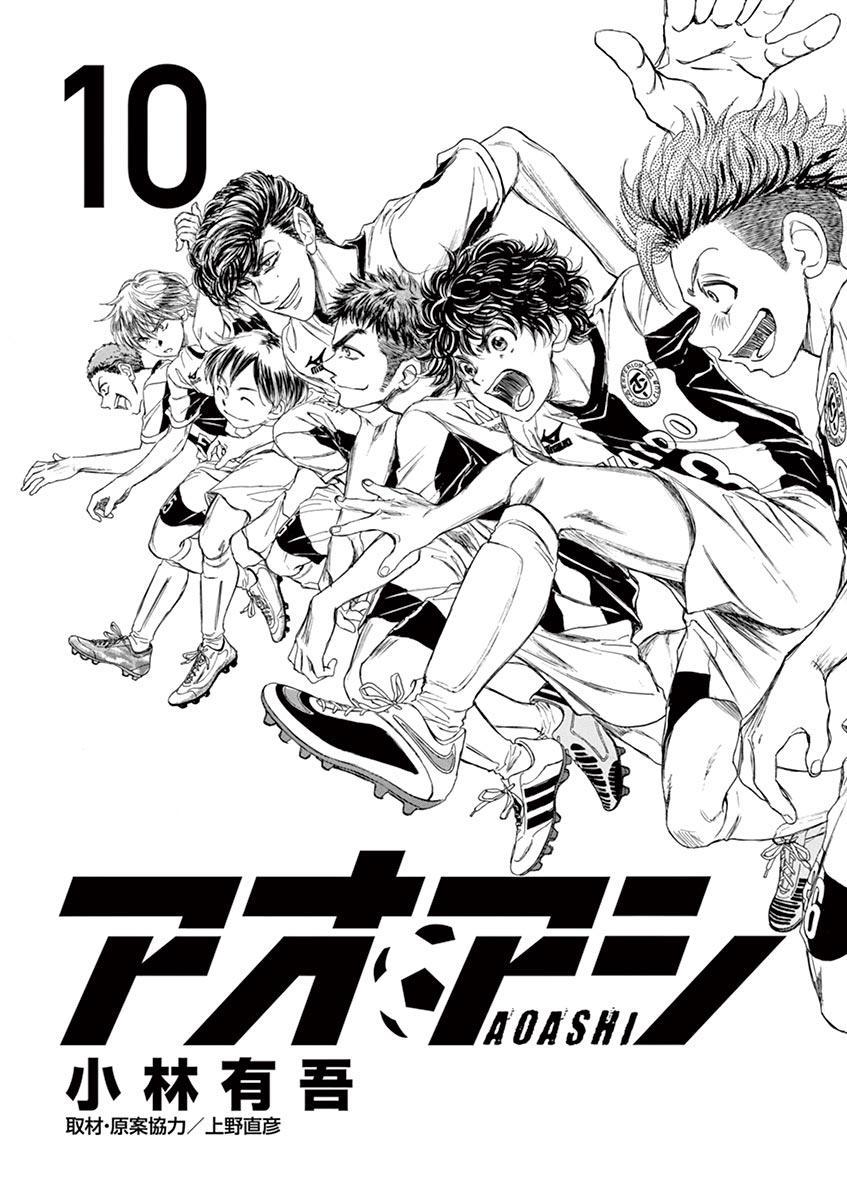 Ao Ashi Vol.10 Chapter 95: Direct Football page 3 - Mangakakalots.com