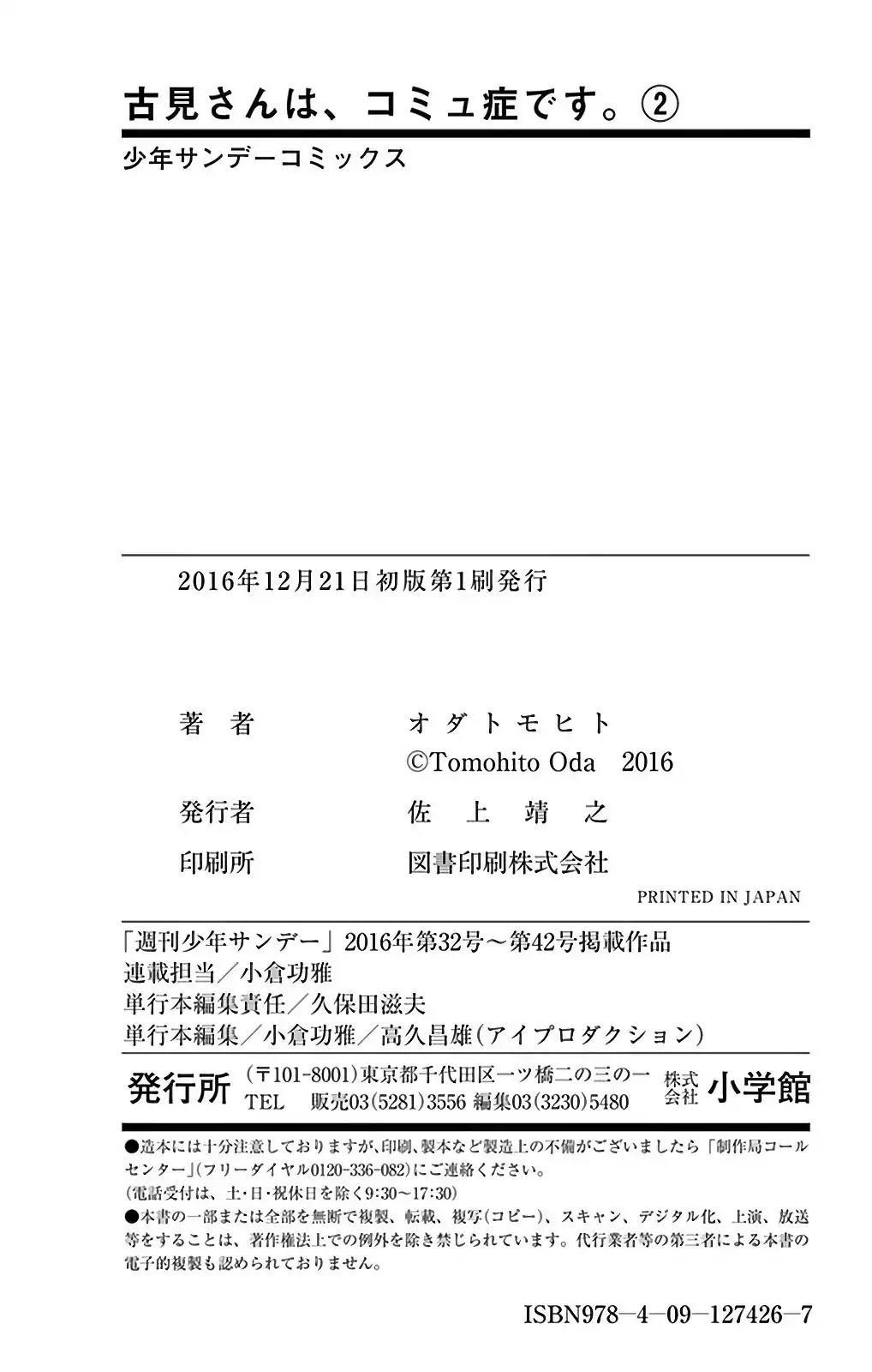 Komi-San Wa Komyushou Desu Vol.2 Chapter 34.5: Omake page 4 - Mangakakalot