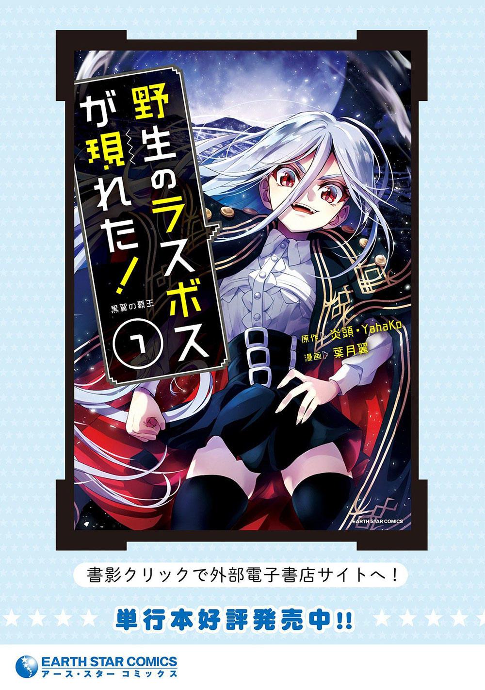 Yasei No Last Boss Ga Arawareta! Chapter 40 page 33 - Mangakakalots.com