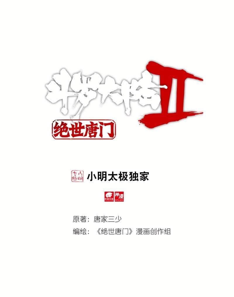 Douluo Dalu Ii - Jueshui Tangmen Chapter 267 page 2 - Mangakakalot