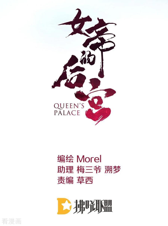 Empress's Harem Chapter 63 page 3 - Mangakakalots.com