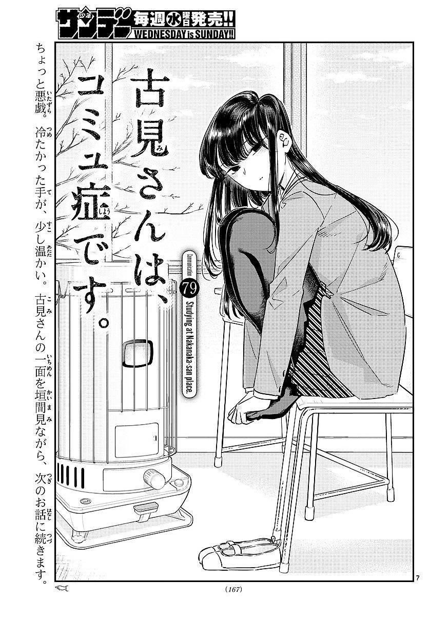 Komi-San Wa Komyushou Desu Vol.6 Chapter 79: Studying At Nakanaka-San's Place page 1 - Mangakakalot