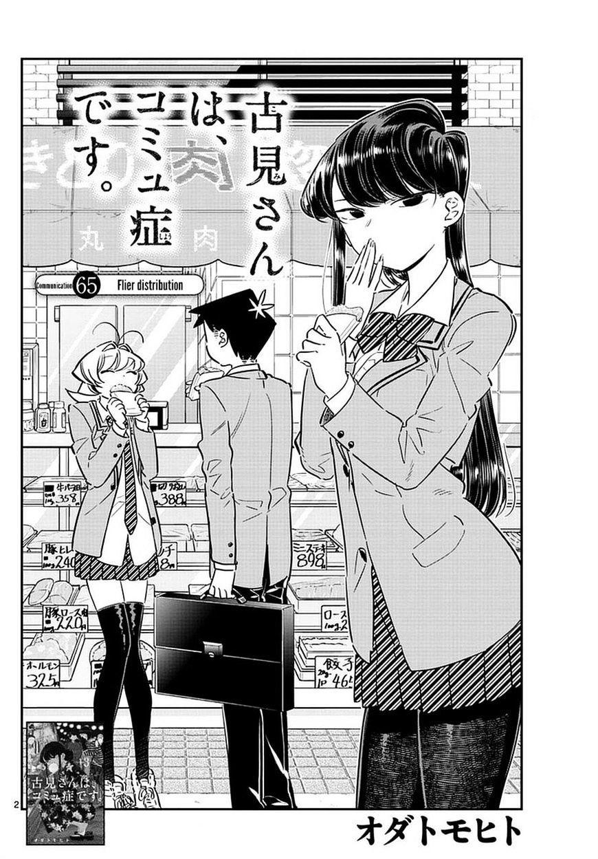 Komi-San Wa Komyushou Desu Vol.5 Chapter 65: Flier Distribution page 2 - Mangakakalot