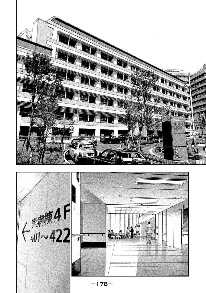 Tantei No Tantei Chapter 22: The Lone Detective page 9 - Mangakakalots.com