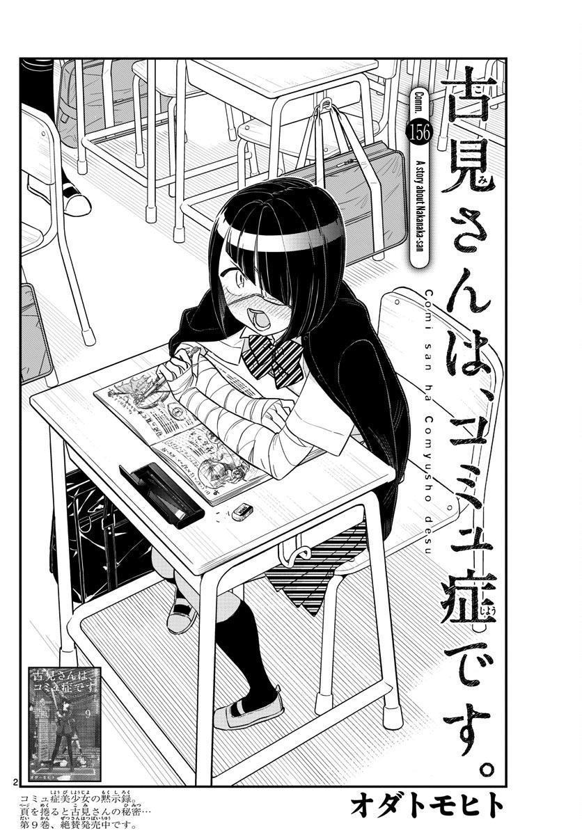 Komi-San Wa Komyushou Desu Vol.11 Chapter 156: A Story About Nakanaka-San page 2 - Mangakakalot
