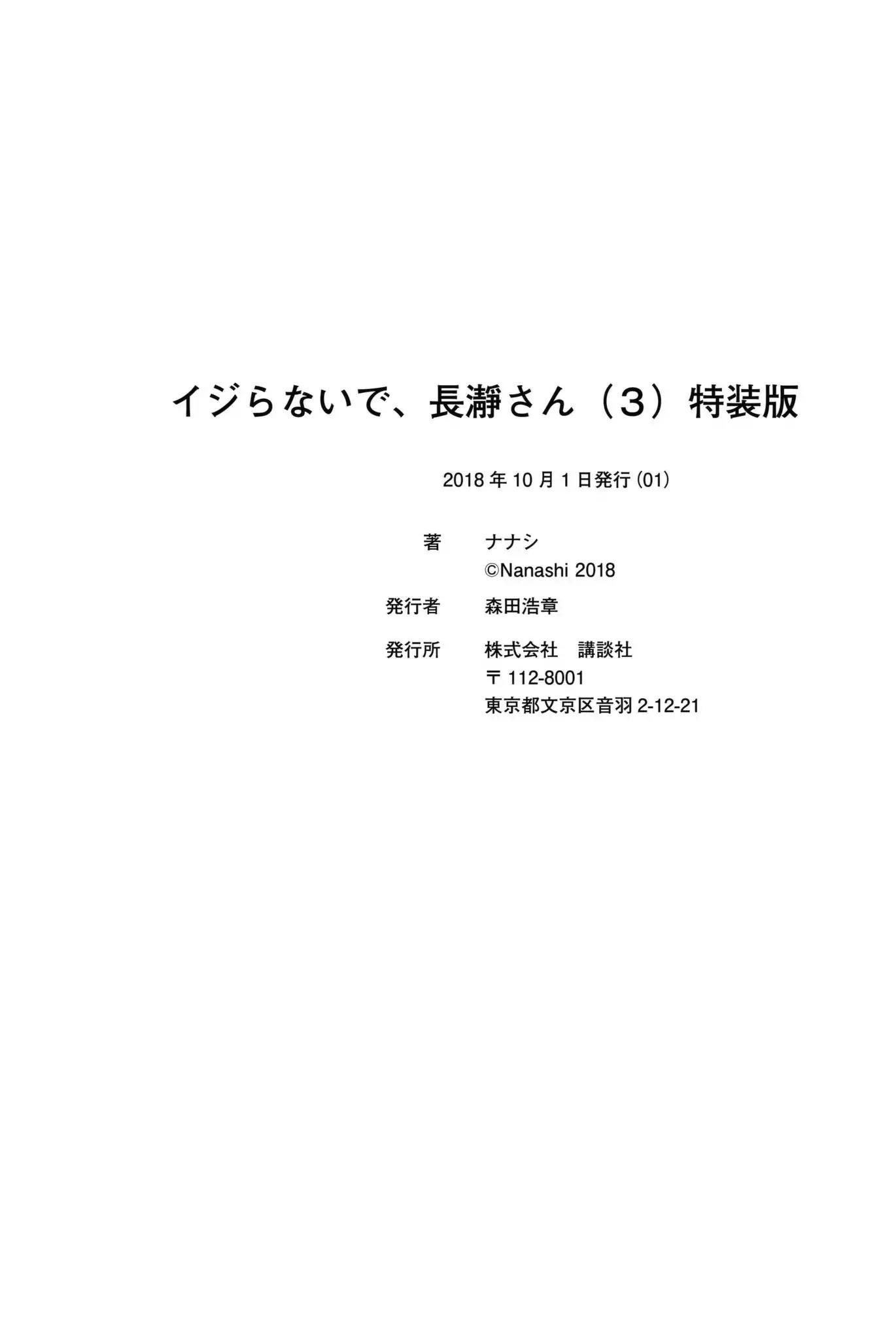 Please Don't Bully Me, Nagatoro Comic Anthology Chapter 1 page 36 - Mangakakalot
